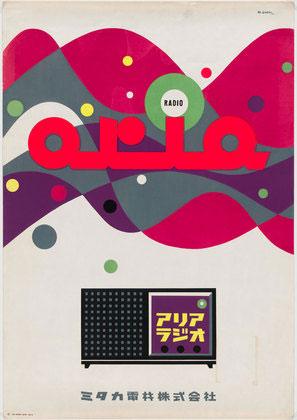 """Radio"" by Hiroshi Ohchi"